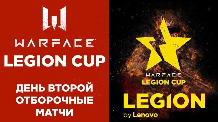 Legion Cup: День 2