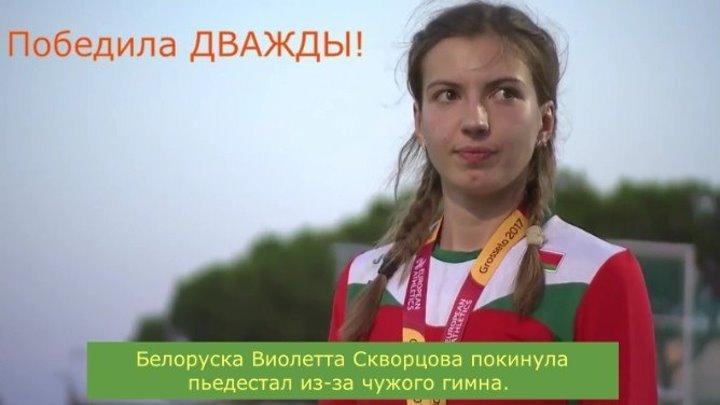 Виолетта Скворцова покинула пьедестал Чемпионата Европы из-за чужого гимна