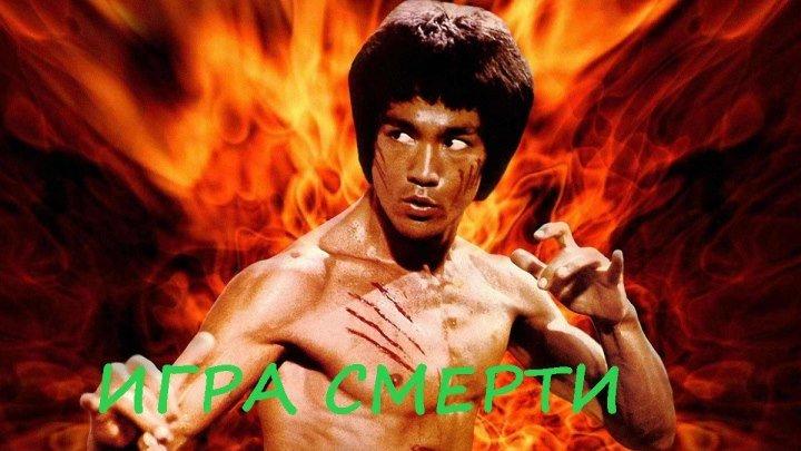 Игра смерти.1978.1080p.боевик, триллер, драма...Брюс Ли