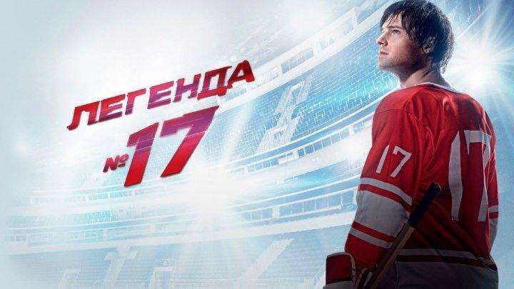 Легенда номер17 (2013)HD