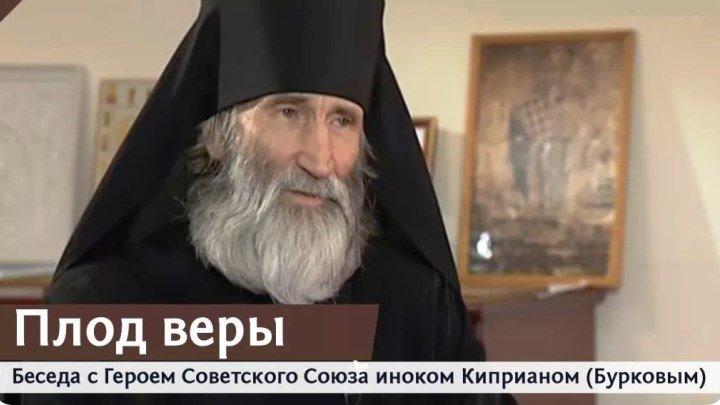 Плод веры.Часть 2 / Беседа с Героем Советского Союза иноком Киприаном (Бурковым).