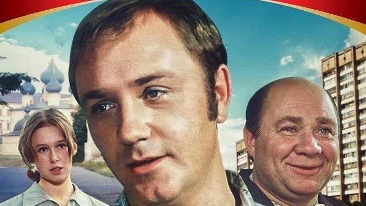Афоня Фильм, 1975