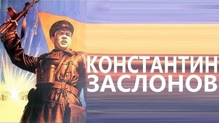 """х/ф """"Константин Заслонов"""" (1949)"""