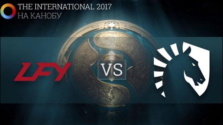 [20:00] [RU] The International 2017: LGD.FY vs Team Liquid