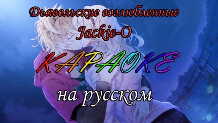Дьявольские возлюбленные Jackie-O караОКе на русском под плюс