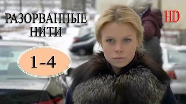 Разорванные нити (2014) 1 серия из 4-х