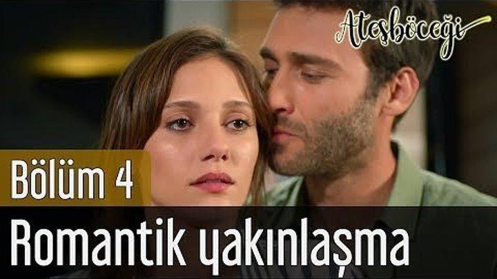 Турецкий сериал ( Светлячок) 4 серия 2017 РУССКАЯ ОЗВУЧКА (1)