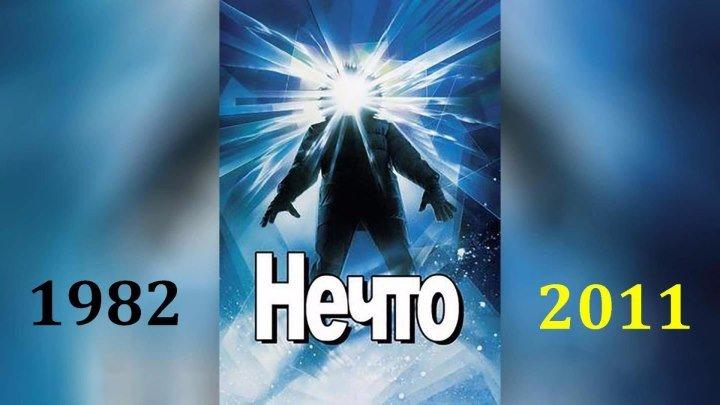 Нечто (1982) MVO + Нечто -2 (2011) DUB ужасы, фантастика, триллер, детектив (HD-720p)