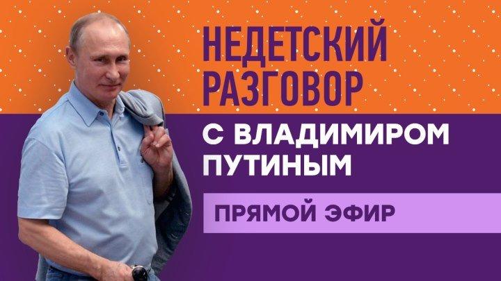 «Недетский разговор с Владимиром Путиным»: прямая трансляция