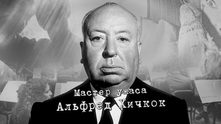 Мастер ужаса Альфред Хичкок