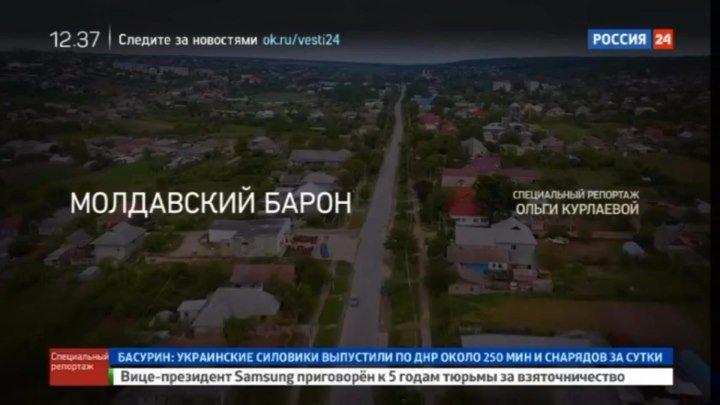 Спецрепортаж Россия-24: Молдавский барон Плахотнюк
