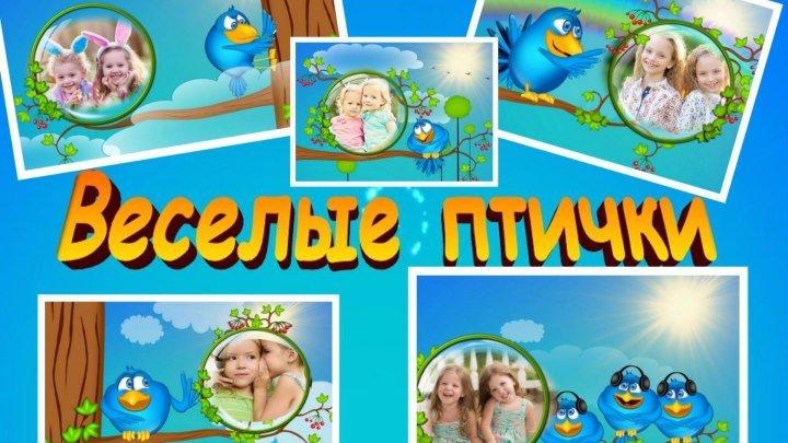 Веселые птички/Детское анимационное видео/Творческая интернет-студия PinkFrog/Слайд-шоу/Видео на заказ/Коллажи