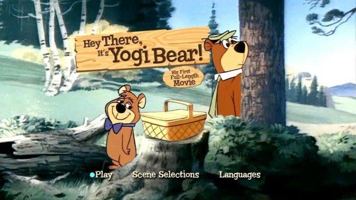 Привет, я — медведь Йоги - США 1964 г