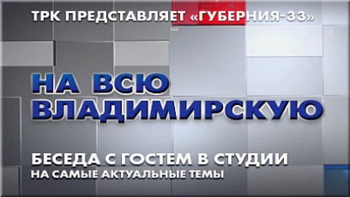 На Всю Владимирскую Максим Васенин
