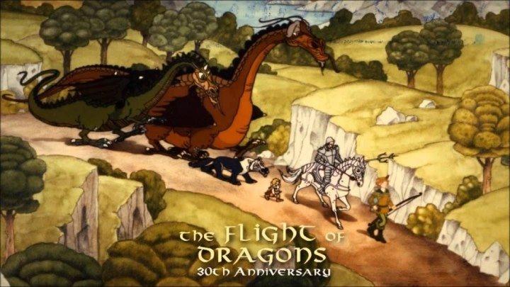 Полёт драконов - США 1982 г