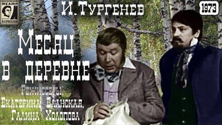 Месяц в деревне (СССР 1973 HD) Комедия / 2 СЕРИИ