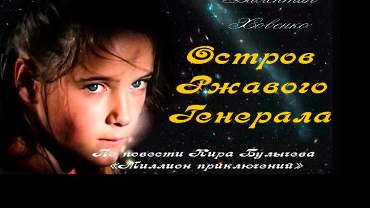 Фильм ОСТРОВ РЖАВОГО ГЕНЕРАЛА (Приключения, фантастика, семейный, 18+) HD
