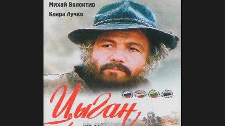 """""""Цыган"""" _ (1979) Драма. Серии 1-4."""