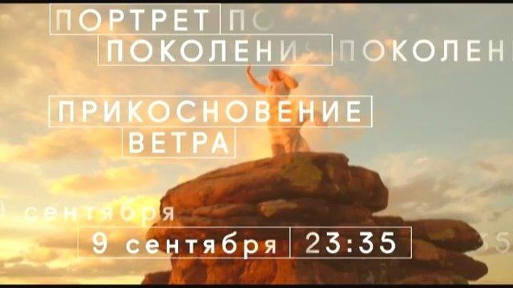 """Юлия Ауг в фильме """"Прикосновение Ветра"""" (2016, драма) Анонс на 09.09.2017"""