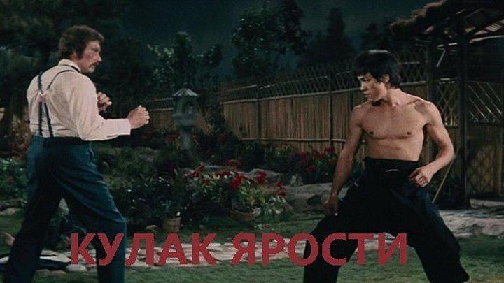Кулак ярости .1972.боевик, триллер, драма...Брюс Ли