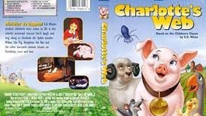 Паутина Шарлотты - США 1973 г