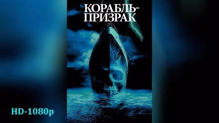 Корабль-призрак (2002) триллер, ужасы, мистика (HD-1080p) DUB Гэбриэл Бирн, Джулианна Маргулис, Рон Элдард, Десмонд Харрингтон, Айзэйя Вашингтон