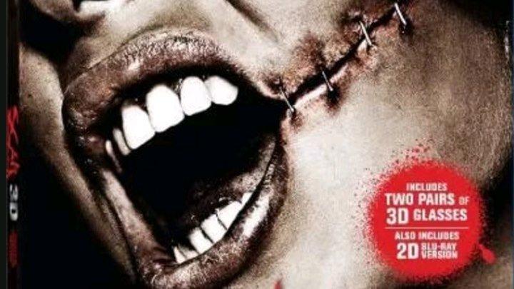 Шрам 3D (2007) ужасы, триллер