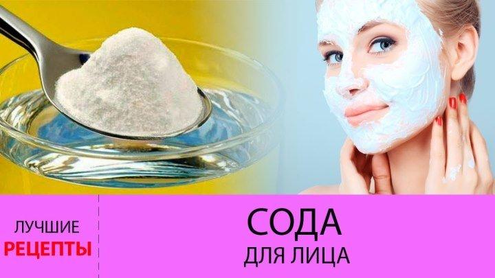 ★🍎★ Сода для лица. ★🍎★ ЭФФЕКТИВНАЯ маска скраб★🍎★