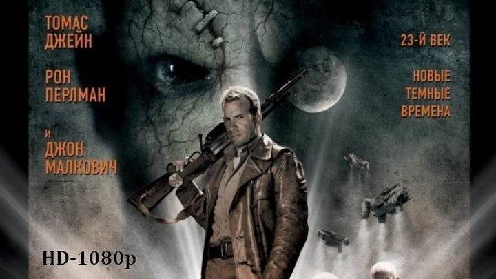 Хроники мутантов (2008) ужасы, фантастика, боевик, приключения (HD-1080p) DUB Томас Джейн, Рон Перлман, Девон Аоки, Шон Пертуи, Бенно Фюрман, Джон Малкович