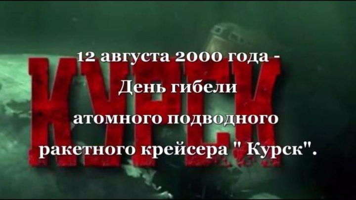 12 августа 2000 года - День гибели АПЛ Курск. Помним. Чтим. Гордимся!