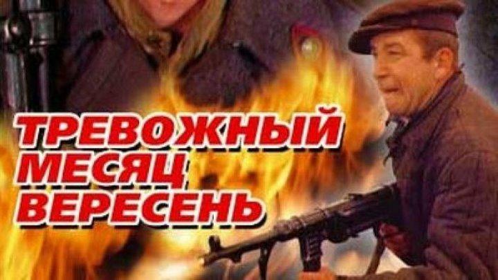 """""""Тревожный месяц Вересень"""" (1976)"""