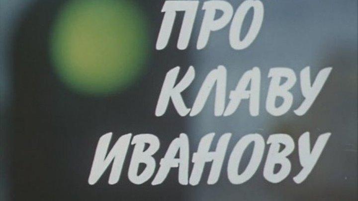 Про Клаву Иванову.1969, мелодрама,