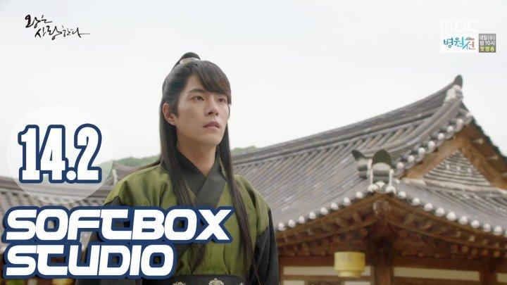 [Озвучка SOFTBOX] Любовь Короля 14 серия часть 2