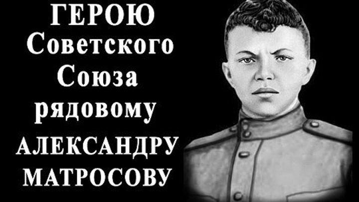 """х/ф """"Рядовой Александр Матросов"""" (1947)"""
