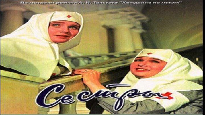 Хождение по мукам: Сёстры (драма)