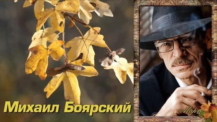 """Михаил Боярский """"Листья Жгут"""""""