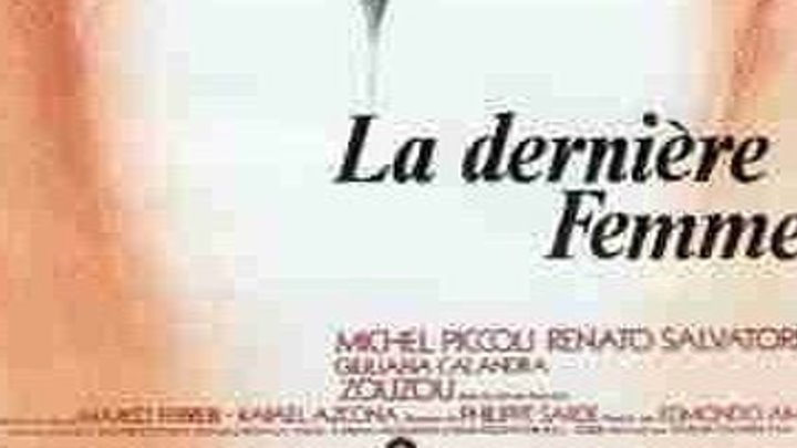 Последняя женщина 1976 Канал Пьер Ришар и Жерар Депардье