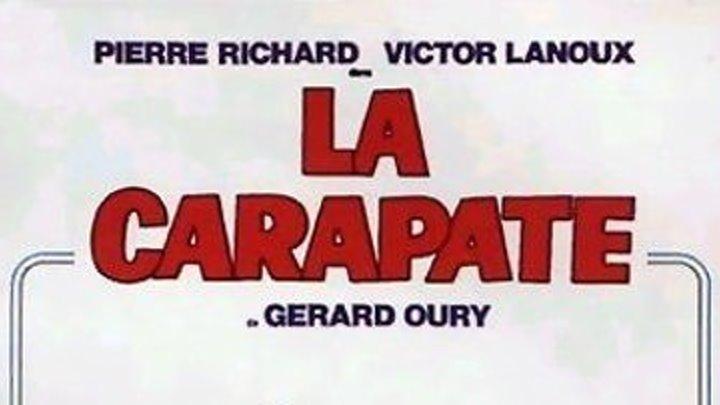 Побег 1978 Канал Пьер Ришар и Жерар Депардье