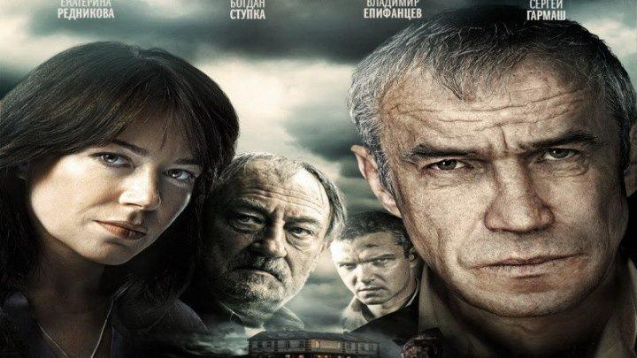"""""""Дом"""" _ (2011) Драма,криминал."""