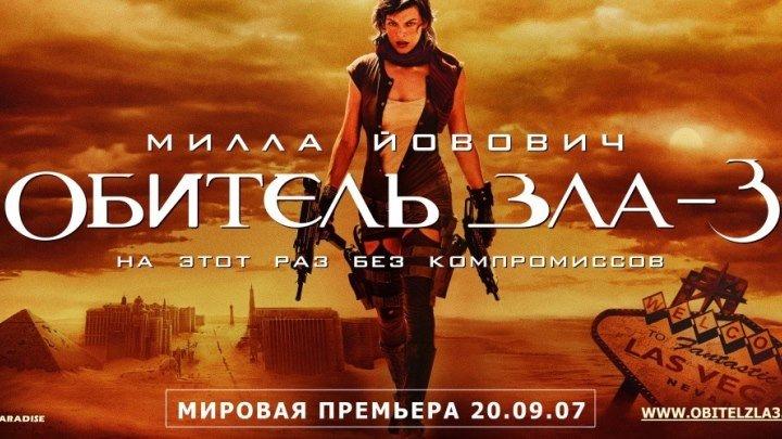 Обитель зла 3 - Вымирание (2007).BDRip (ужасы, фантастика, боевик)