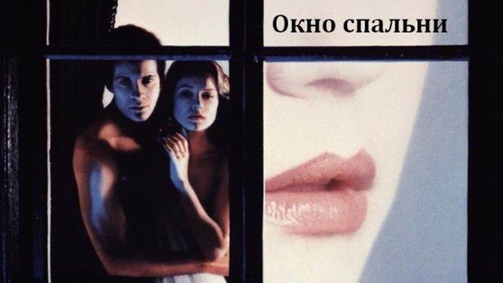 Окно спальни (1987) триллер, криминал, детектив WEB-DL (720p) DUB (Мосфильм) Стив Гуттенберг, Элизабет МакГоверн, Изабель Юппер, Пол Шенар, Карл Ламбли, Уоллес Шоун