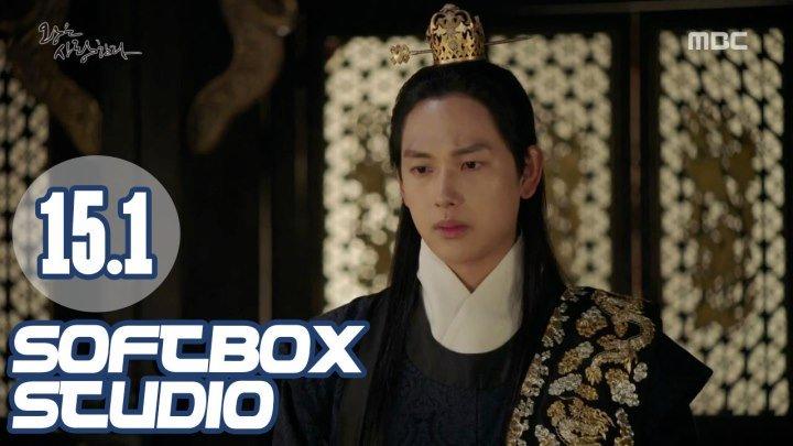 [Озвучка SOFTBOX] Любовь Короля 15 серия часть 1