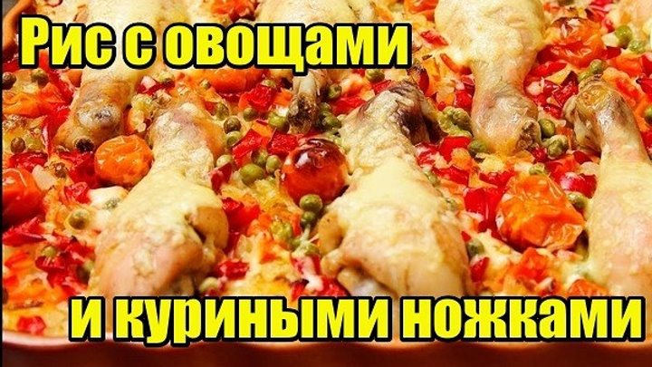 Рис с овощами и куриными ножками( РЕЦЕПТ В КОММЕНТАРИЯХ)