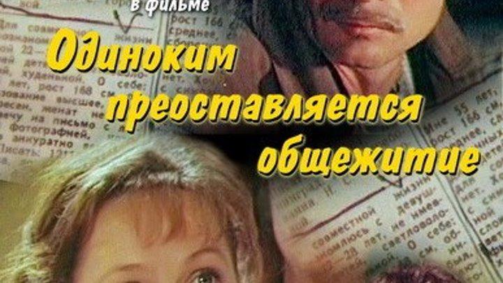 Одиноким предоставляется общежитие - (Мелодрама,Комедия) 1983 г СССР