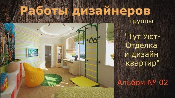 Работы дизайнеров группы Тут Уют-Отделка и дизайн квартир