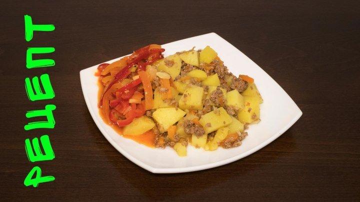 Вкусная тушеная картошка с фаршем в мультиварке. Простой рецепт тушеной картошки с мясом. Рецепты для мультиварки. Мультиварка