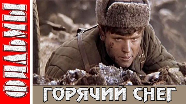 Горячий снег (1972) Худ. фильм