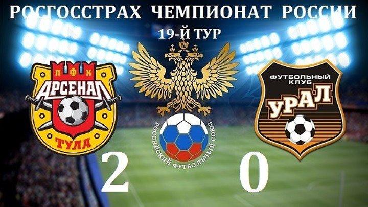 «Арсенал» - «Урал» 2_0. Обзор матча