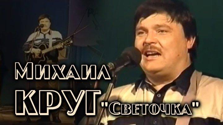 Михаил Круг - Светочка / под Гитару / Питер 1995
