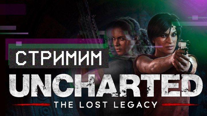 Премьера Uncharted с Артёмом Адамовым